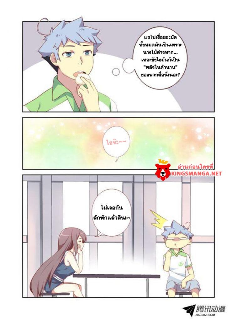 อ่านการ์ตูน Yaoguai Mingdan [Monster List] 19 ภาพที่ 2