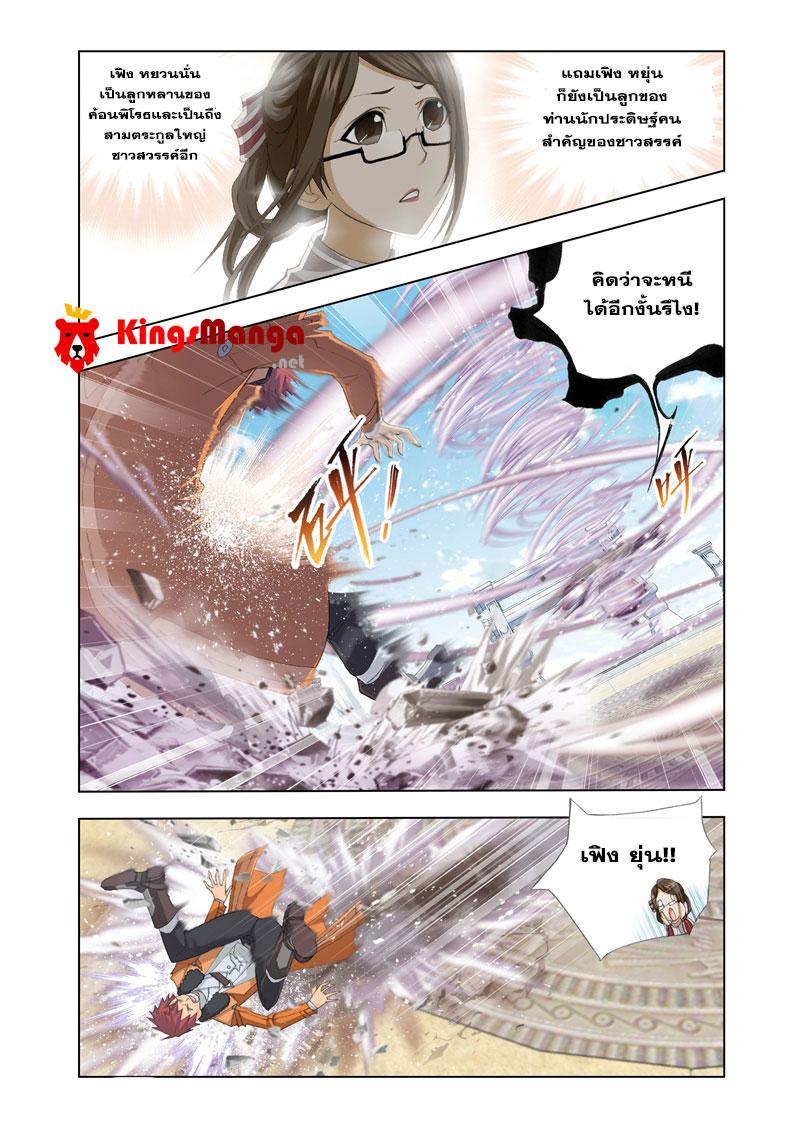 อ่านการ์ตูน Kuang Shen 19 ภาพที่ 18