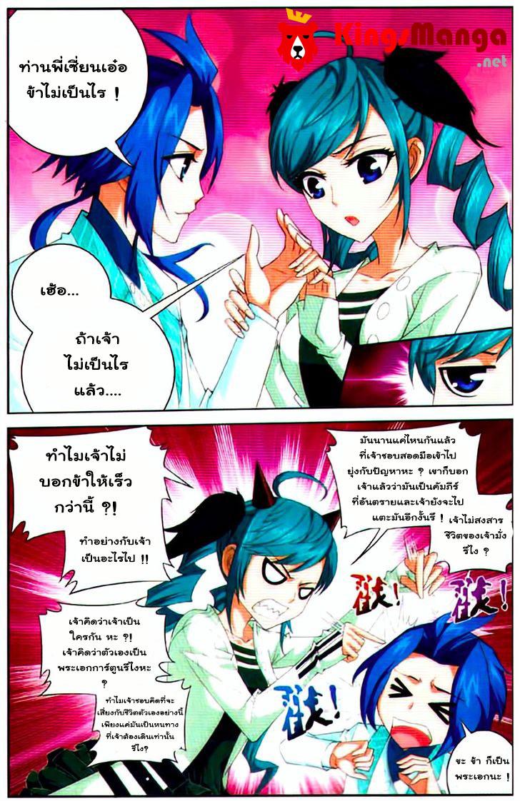 อ่านการ์ตูน Da Zhu Zai 9 ภาพที่ 6