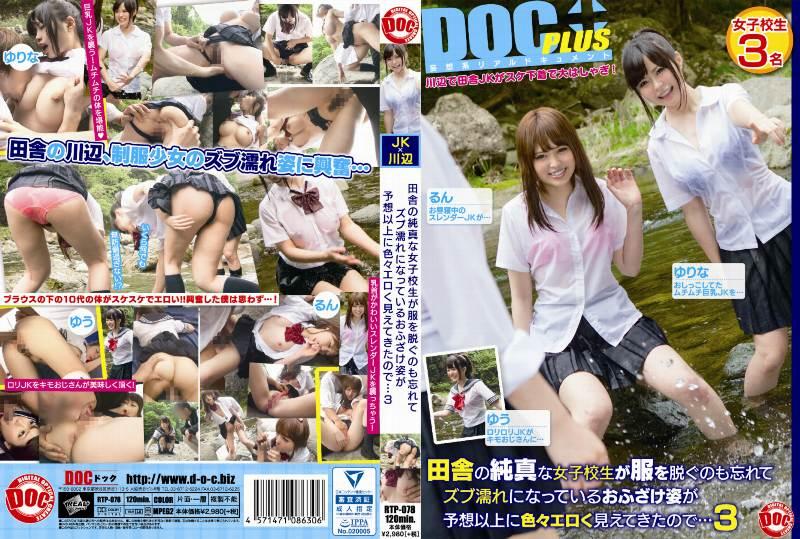 RTP-078 - 不詳 - 田舎の純真な女子校生が服を脱ぐのも忘れてズブ濡れになっているおふざけ姿が予想以上に色々エロく見えてきたので…3