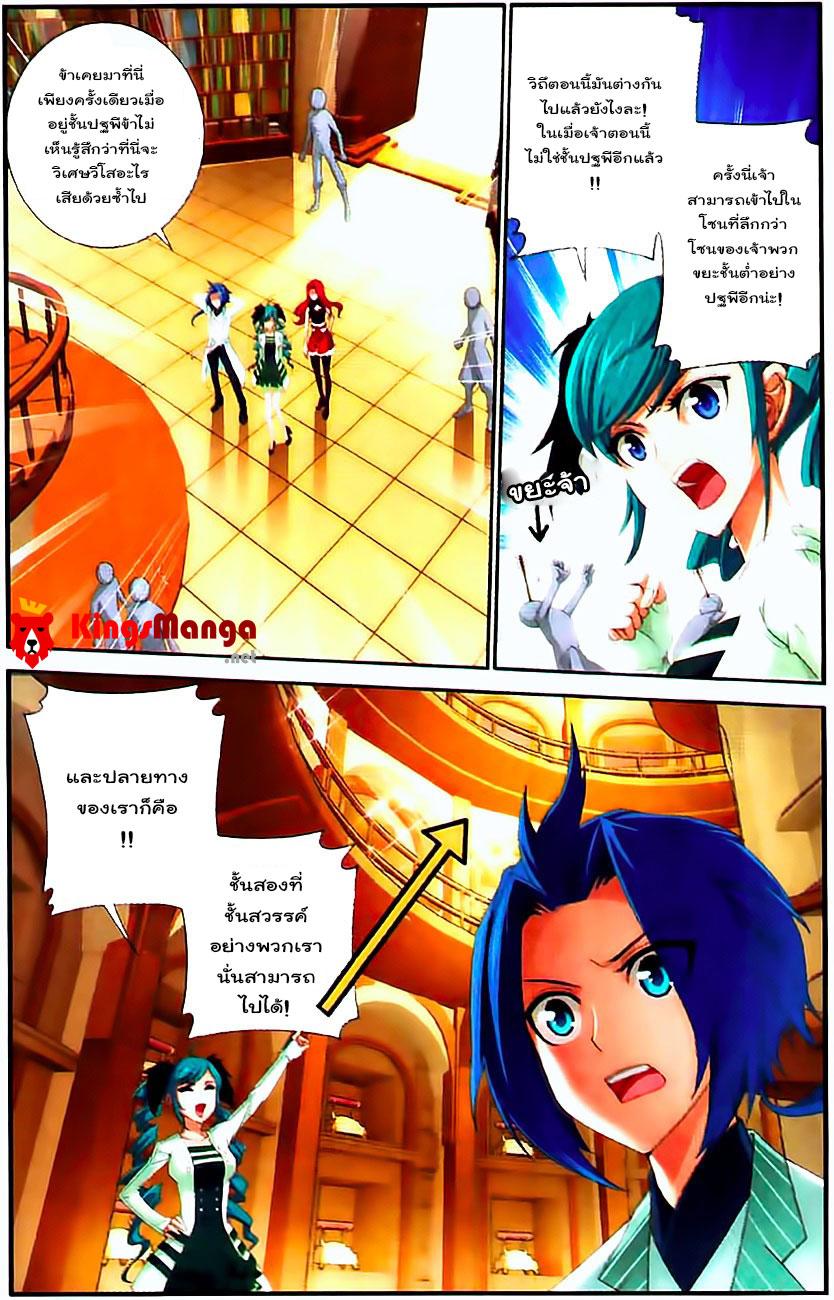 อ่านการ์ตูน Da Zhu Zai 8 ภาพที่ 3