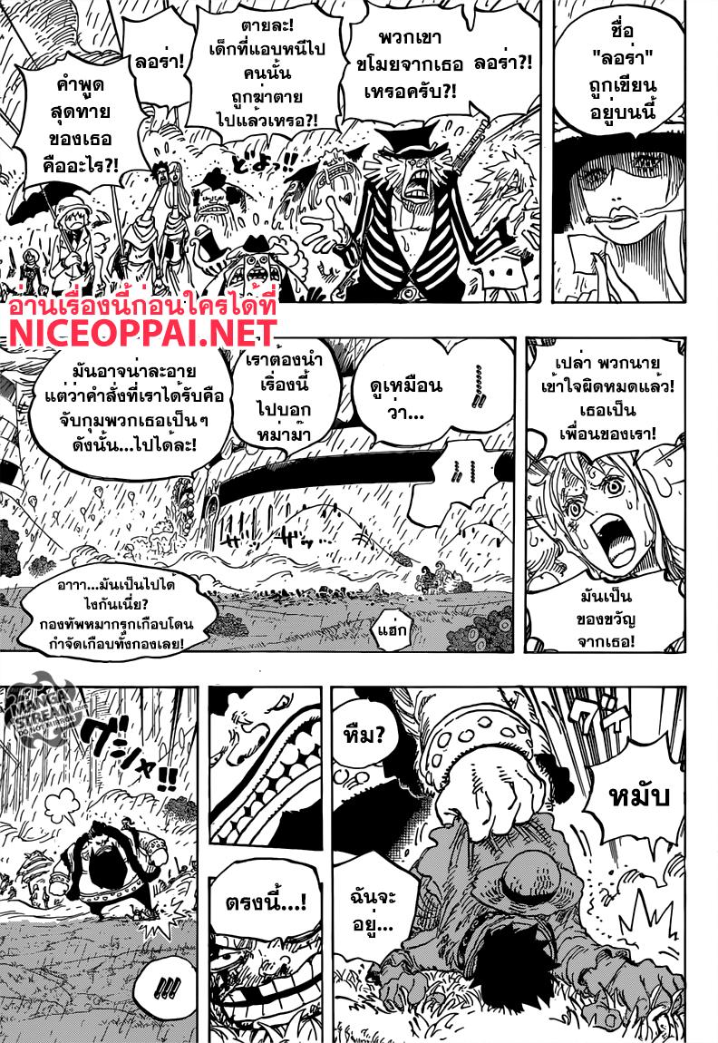 อ่านการ์ตูน One Piece ตอนที่ 846 หน้าที่ 9