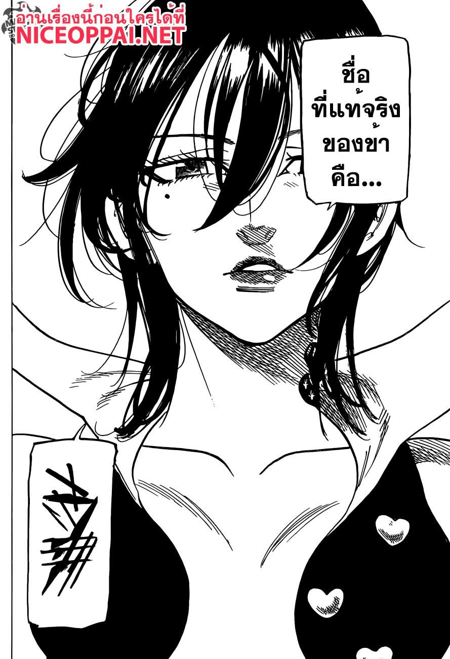 อ่านการ์ตูน Nanatsu No Taizai ตอนที่ 191 หน้าที่ 14