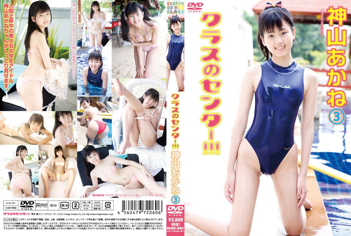 [CLSC-031] Akane Kamiyama 神山あかね 3 クラスのセンター!!!