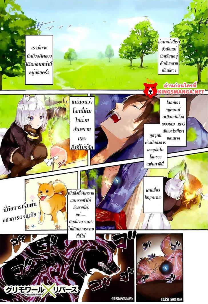 อ่านการ์ตูน Grimore x Reverse – Tensei Kishin Roumantan 1 ภาพที่ 2