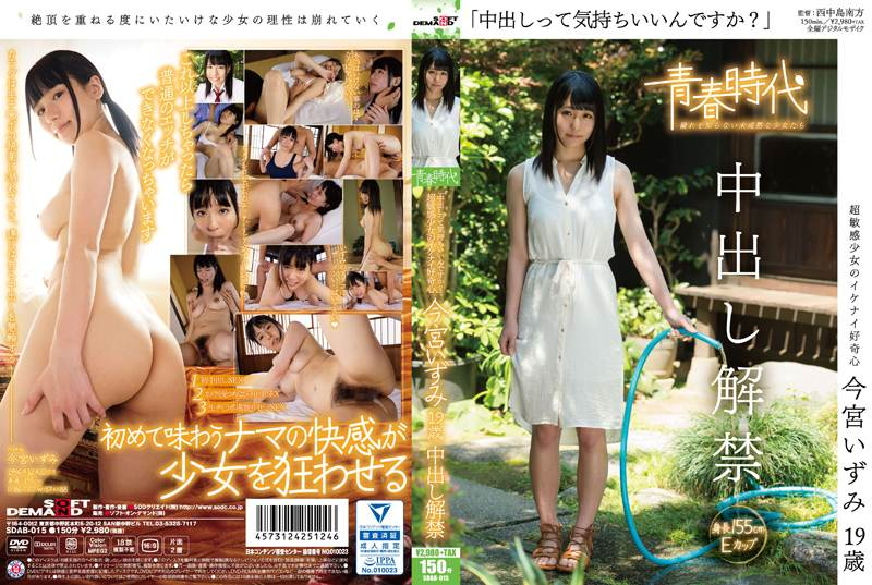 "SDAB-015 - Imamiya Izumi - ""Does It Feel Good To Take A Creampie?"" 19-Year-Old Izumi Imai's First Creampie"