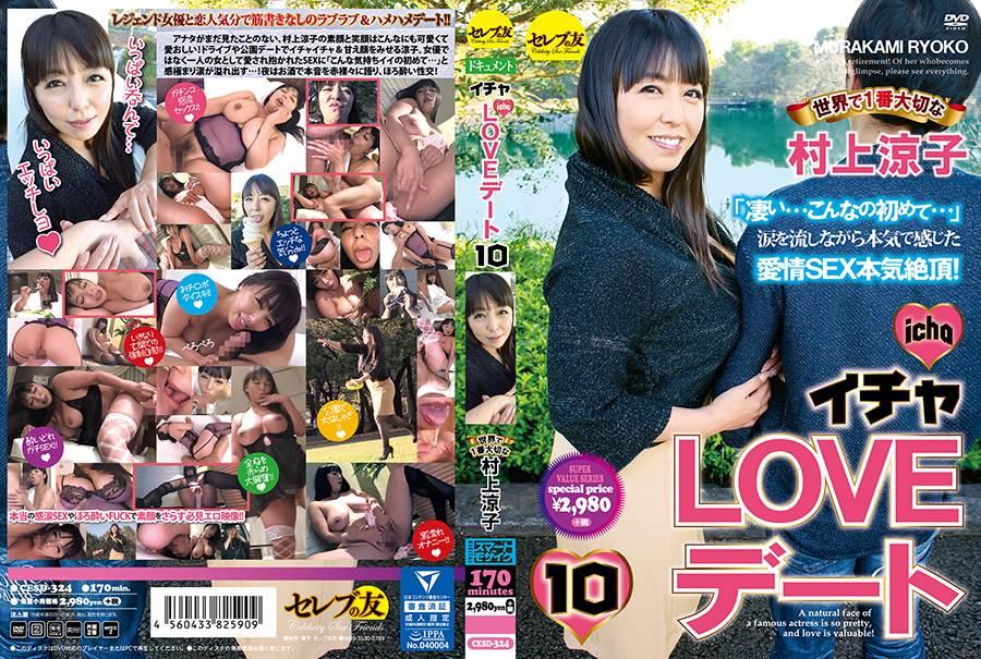 CESD-324 - 村上涼子 - イチャLOVEデート10 世界で1番大切な村上涼子