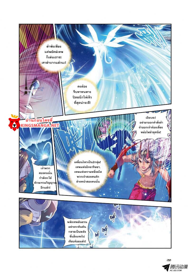 อ่านการ์ตูน Douluo Dalu – Legend of The Gods' Realm 19(1) ภาพที่ 11