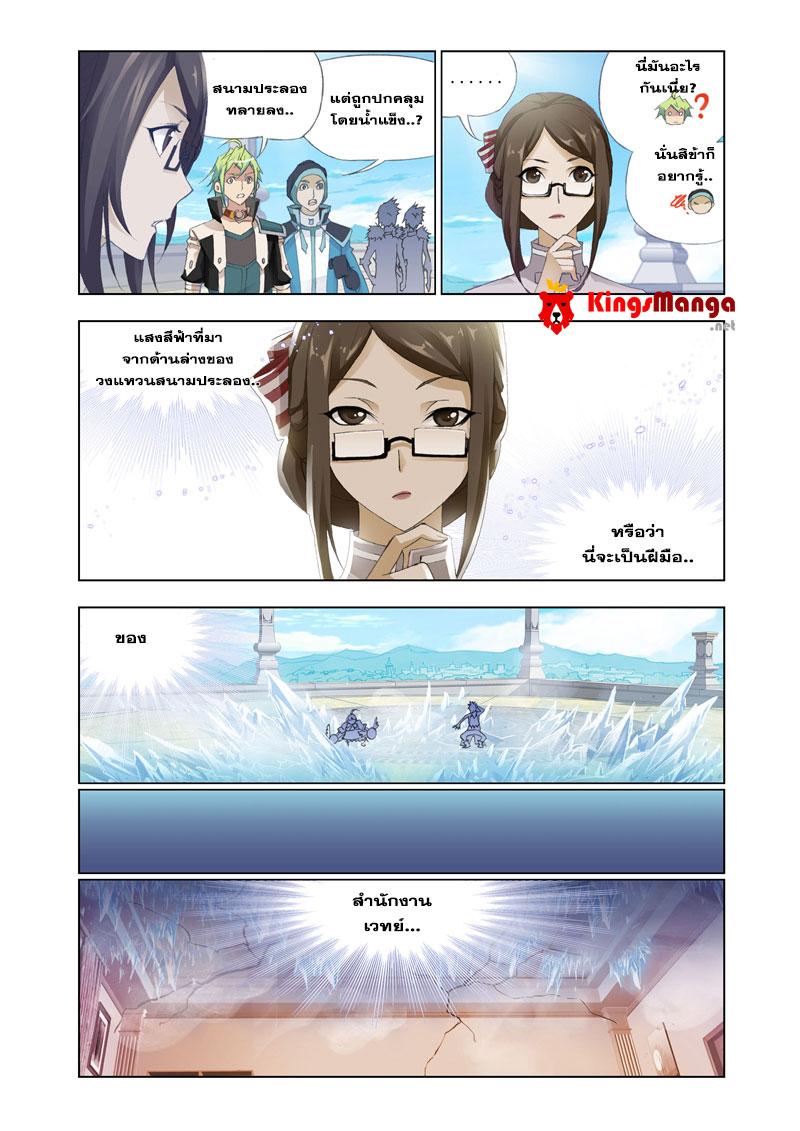 อ่านการ์ตูน Kuang Shen 19 ภาพที่ 29