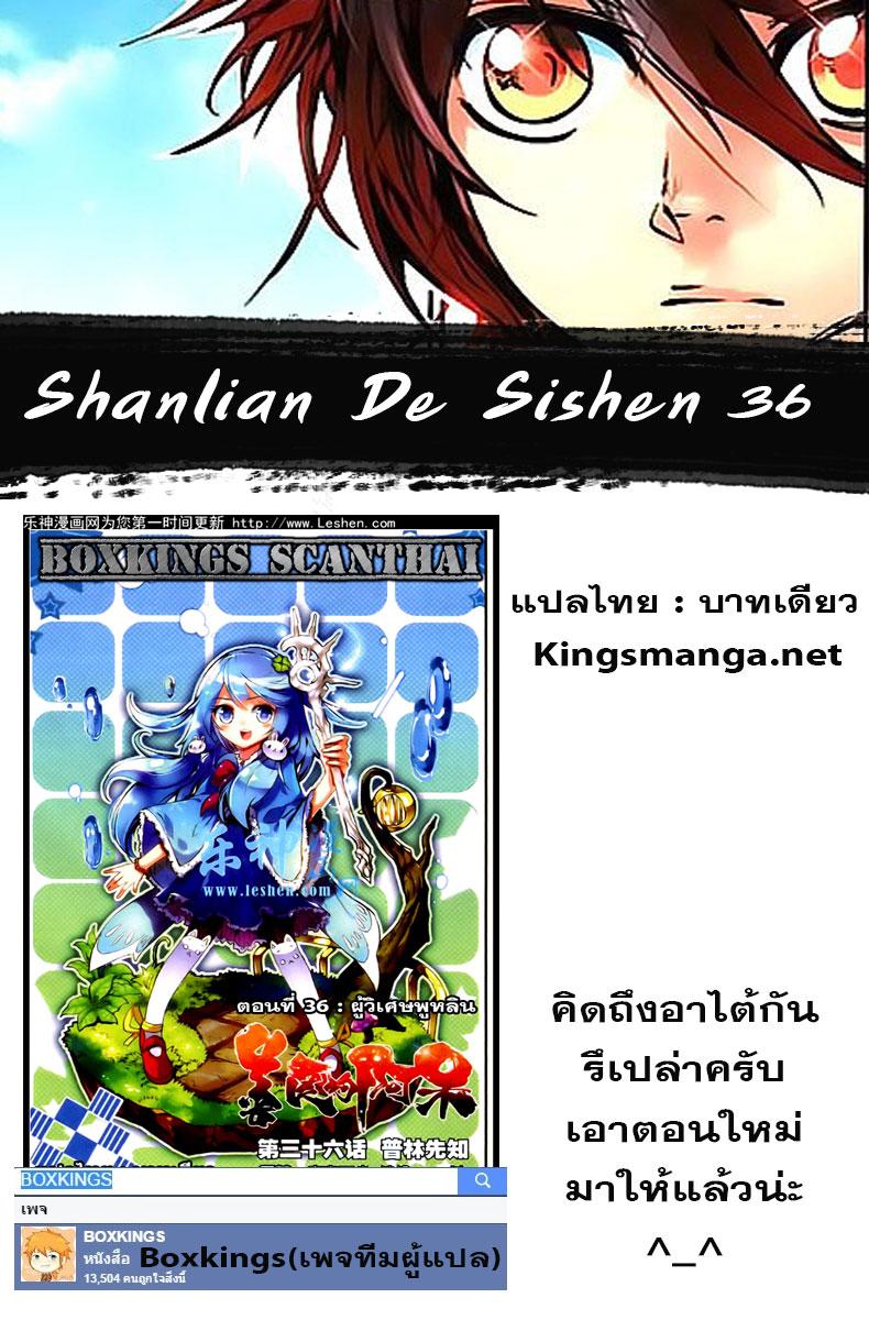 อ่านการ์ตูน Shanlian de Sishen 36 ภาพที่ 23