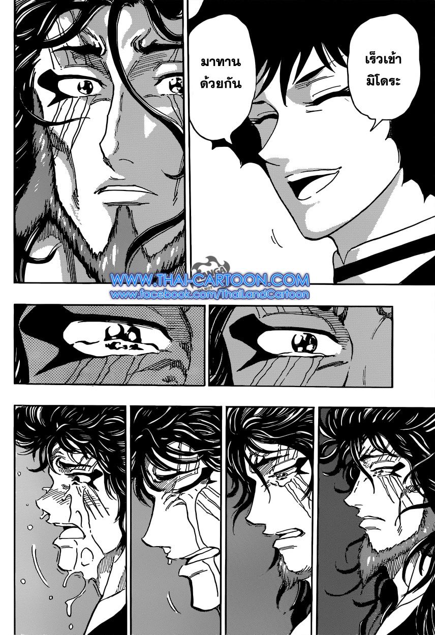 อ่านการ์ตูน Toriko ตอนที่ 395 หน้าที่ 29