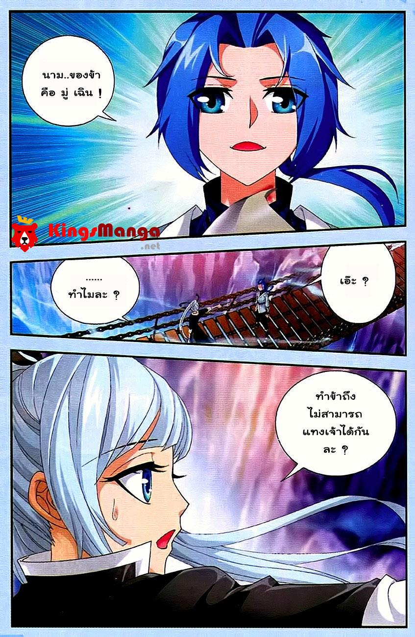 อ่านการ์ตูน Da Zhu Zai 11 ภาพที่ 3
