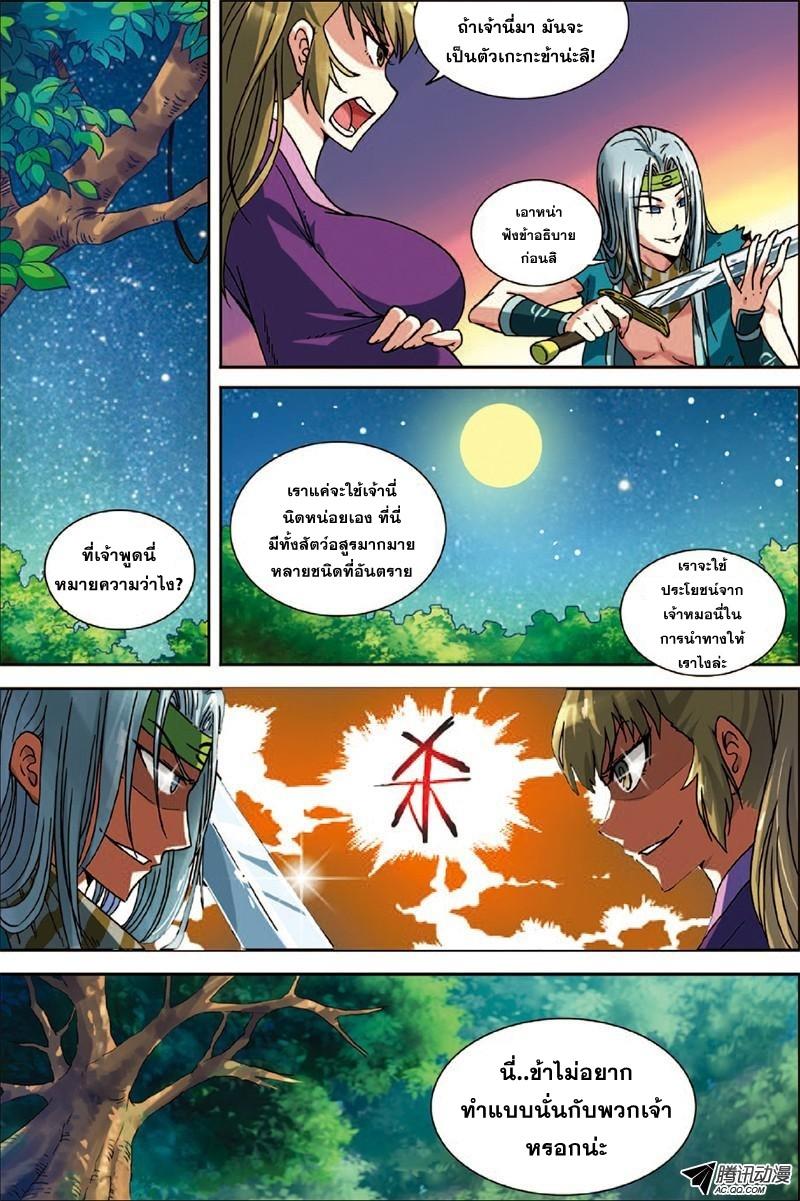 อ่านการ์ตูน World of Immortals 2 ภาพที่ 13