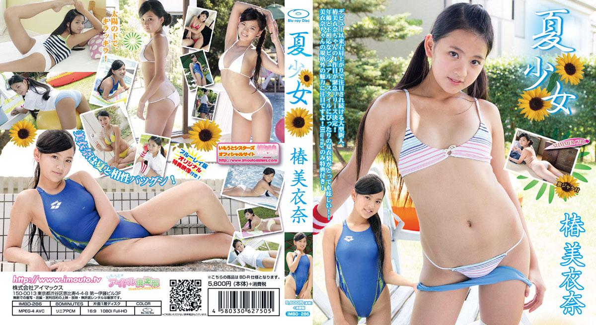 [IMBD-286] Miina Tsubaki 椿美衣奈 夏少女 Blu-ray