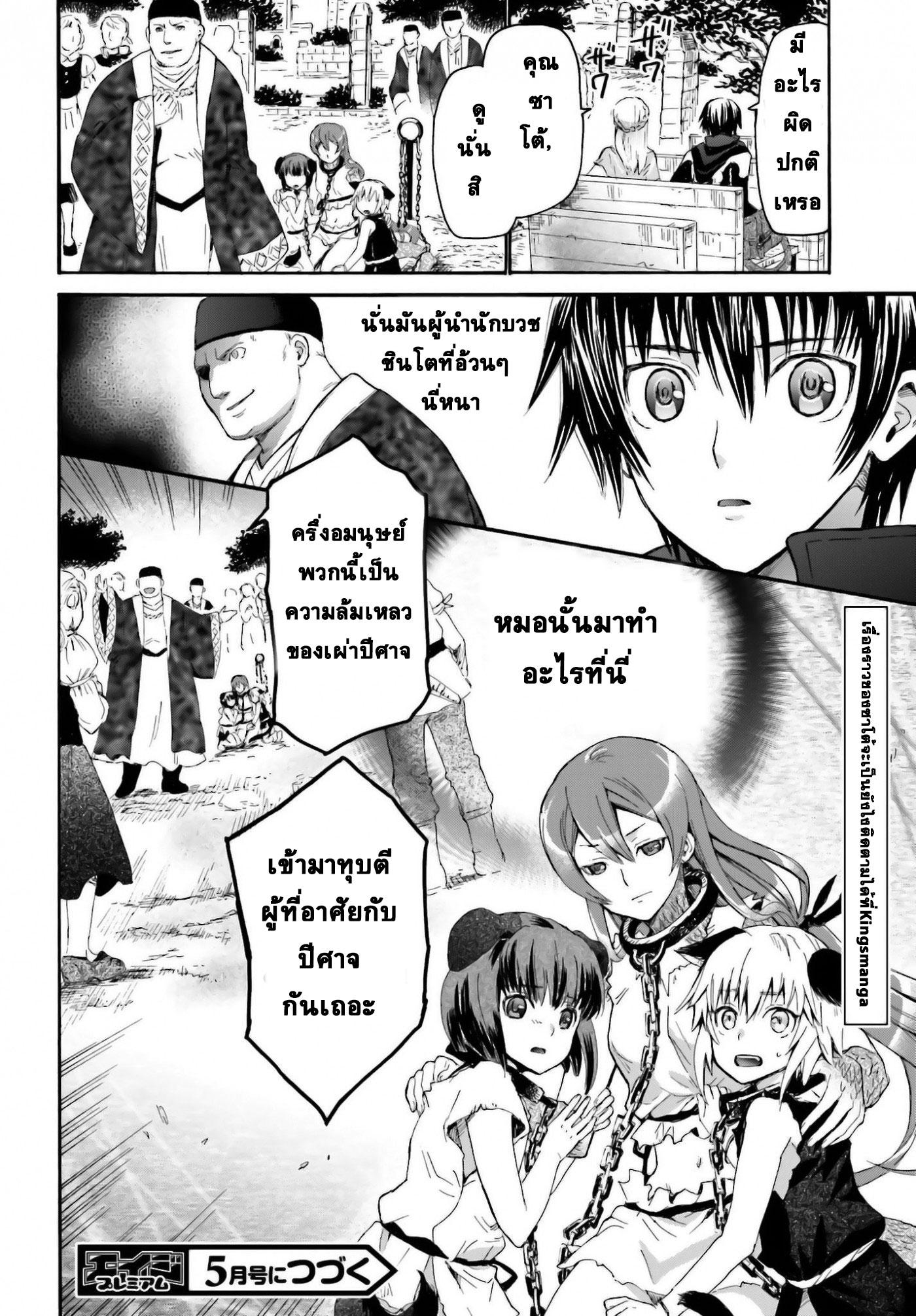อ่านการ์ตูน Death March kara Hajimaru Isekai Kyousoukyoku 5 ภาพที่ 19