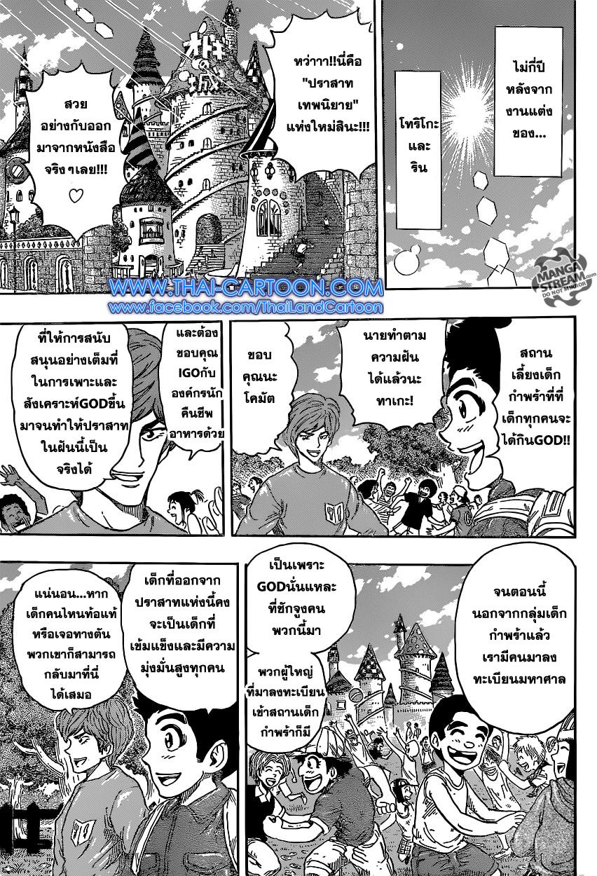 อ่านการ์ตูน Toriko ตอนที่ 396 หน้าที่ 3