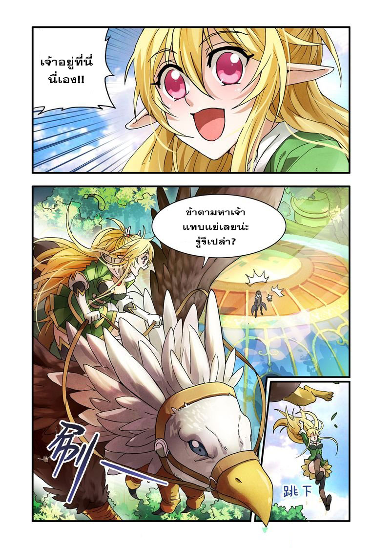 อ่านการ์ตูน Demon King's Counterattack! 3 ภาพที่ 11