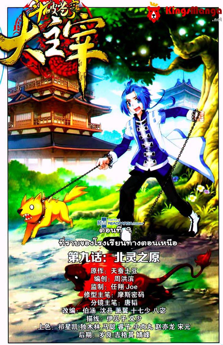 อ่านการ์ตูน Da Zhu Zai 9 ภาพที่ 1