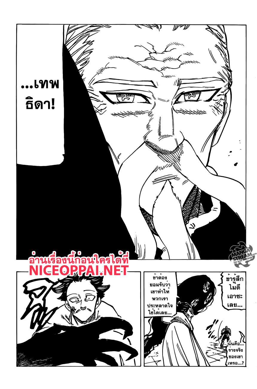 อ่านการ์ตูน Nanatsu No Taizai ตอนที่ 186 หน้าที่ 18