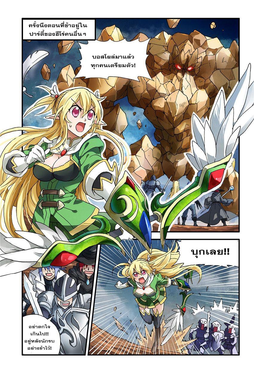 อ่านการ์ตูน Demon King's Counterattack! 3 ภาพที่ 18