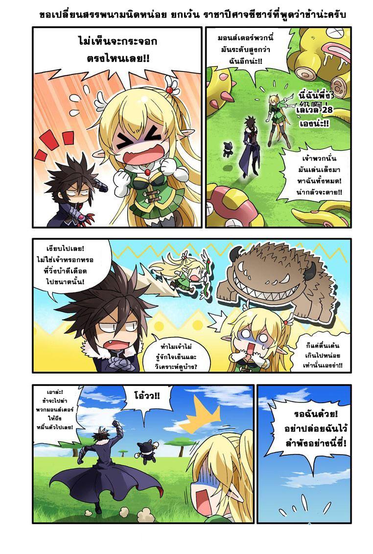 อ่านการ์ตูน Demon King's Counterattack! 5 ภาพที่ 3