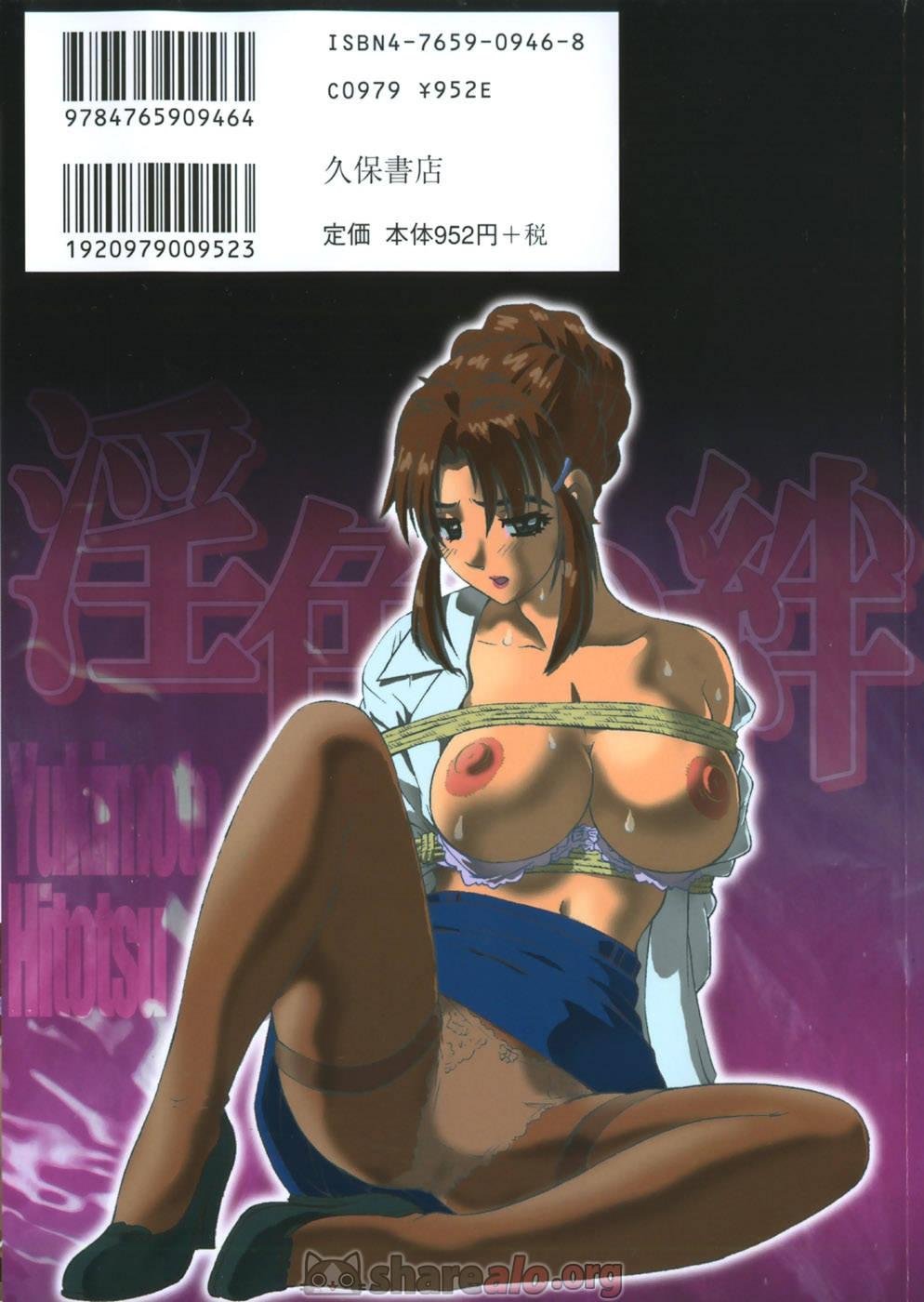 [ Inshoku no Kizuna Manga Hentai ]: Comics Porno Manga Hentai [ KphYUOSC ]
