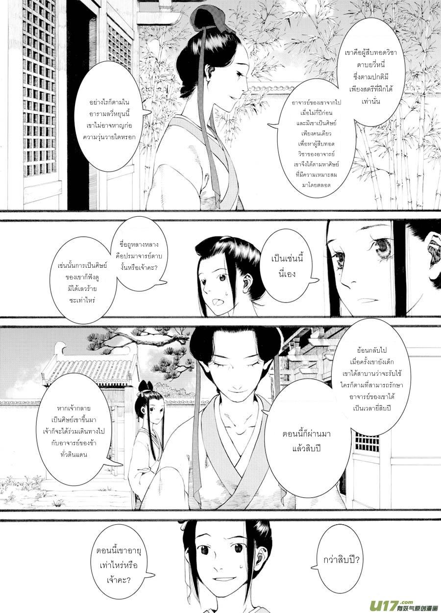 อ่านการ์ตูน Chang Ge Xing 28 ภาพที่ 9
