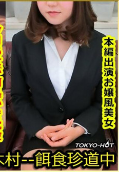 Tokyo Hot k1345 東京熱 餌食牝 山下杏梨 Anri Yamashita