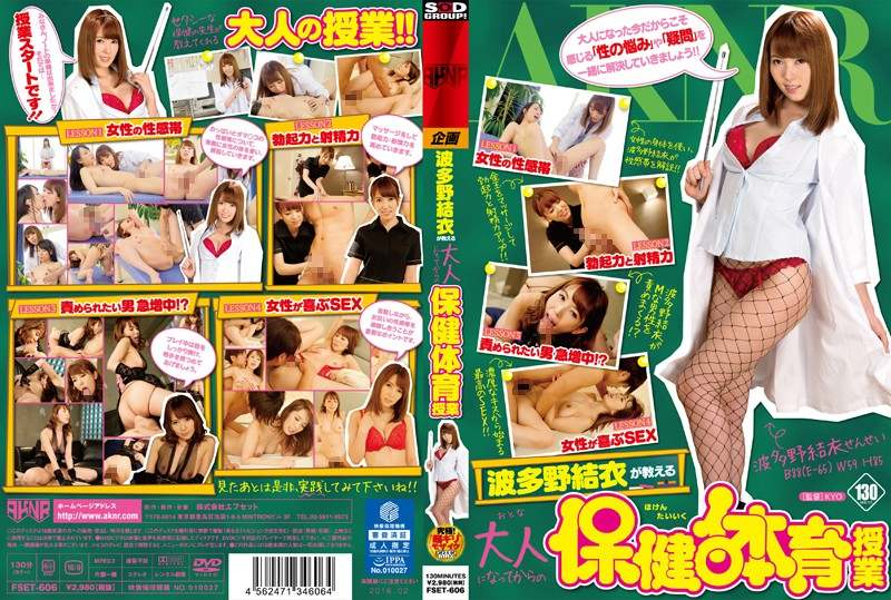 FSET-606 - Hatano Yui - Yui Hatano 's Health And Physical Education Class For Adults