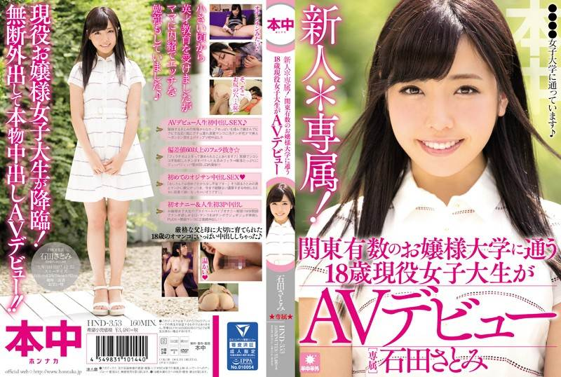 HND-353 - Ishida Satomi - A Fresh Face Model! A Real Life 18 Year Old College Girl Attending One Of The Kanto Regions's Most Prestigious Schools Makes Her AV Debut