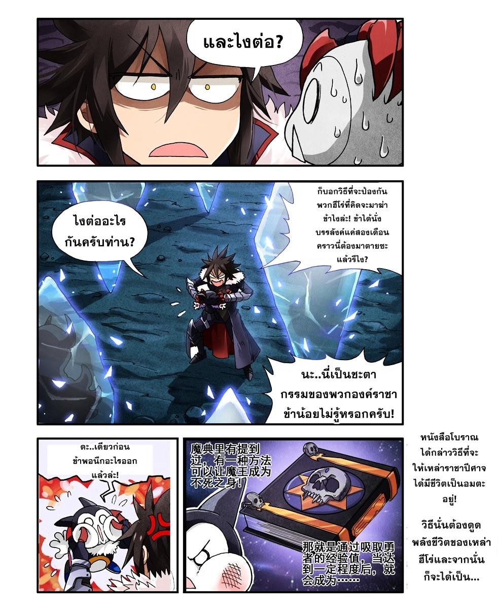 อ่านการ์ตูน Demon King's Counterattack! 1 ภาพที่ 18