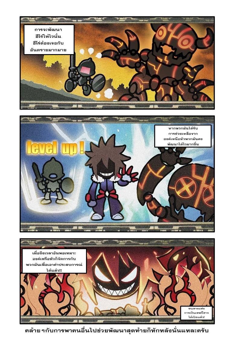 อ่านการ์ตูน Demon King's Counterattack! 3 ภาพที่ 9