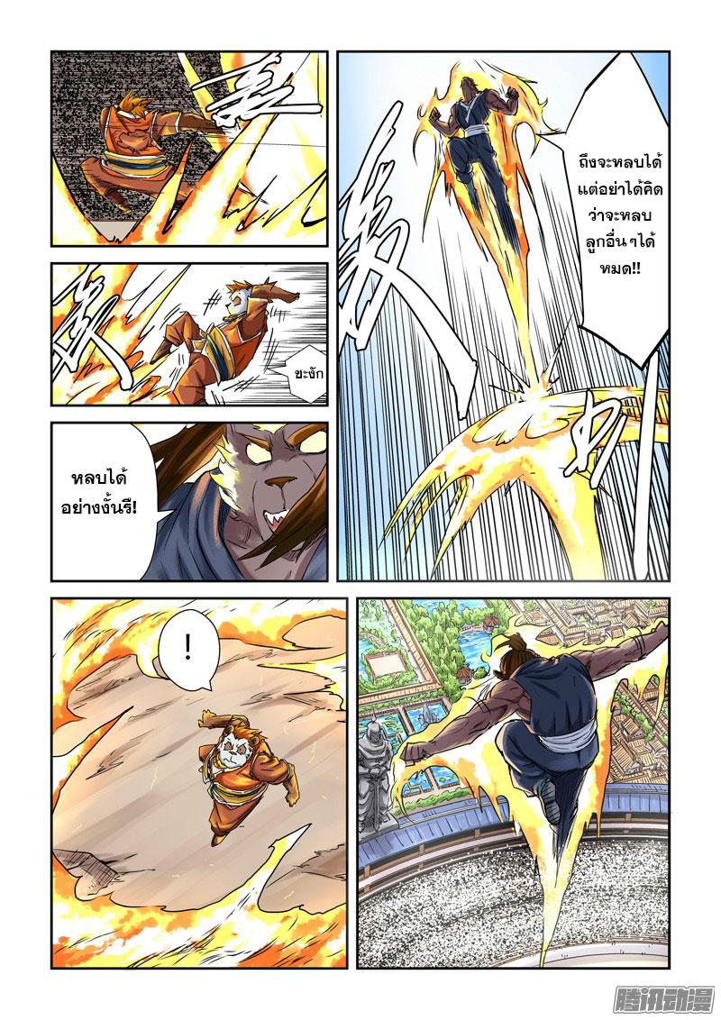 อ่านการ์ตูน Tales of Demons and Gods 104 Part 1 ภาพที่ 3