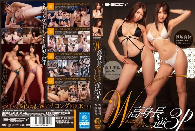 EBOD-446 - 浜崎真緒, 香山美桜 - W高身長お姉さんのハーレム逆3P 香山美桜