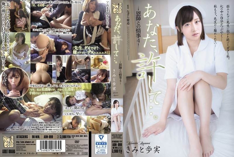ADN-099 - Kimito Ayumi - Darling, Forgive Me... An Affair With A Former Teacher 4-