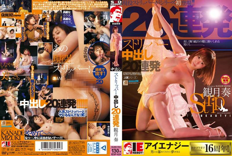 IESP-624 - Mizuki Kanade - The Stripper, 20 Creampie Loads In A Row