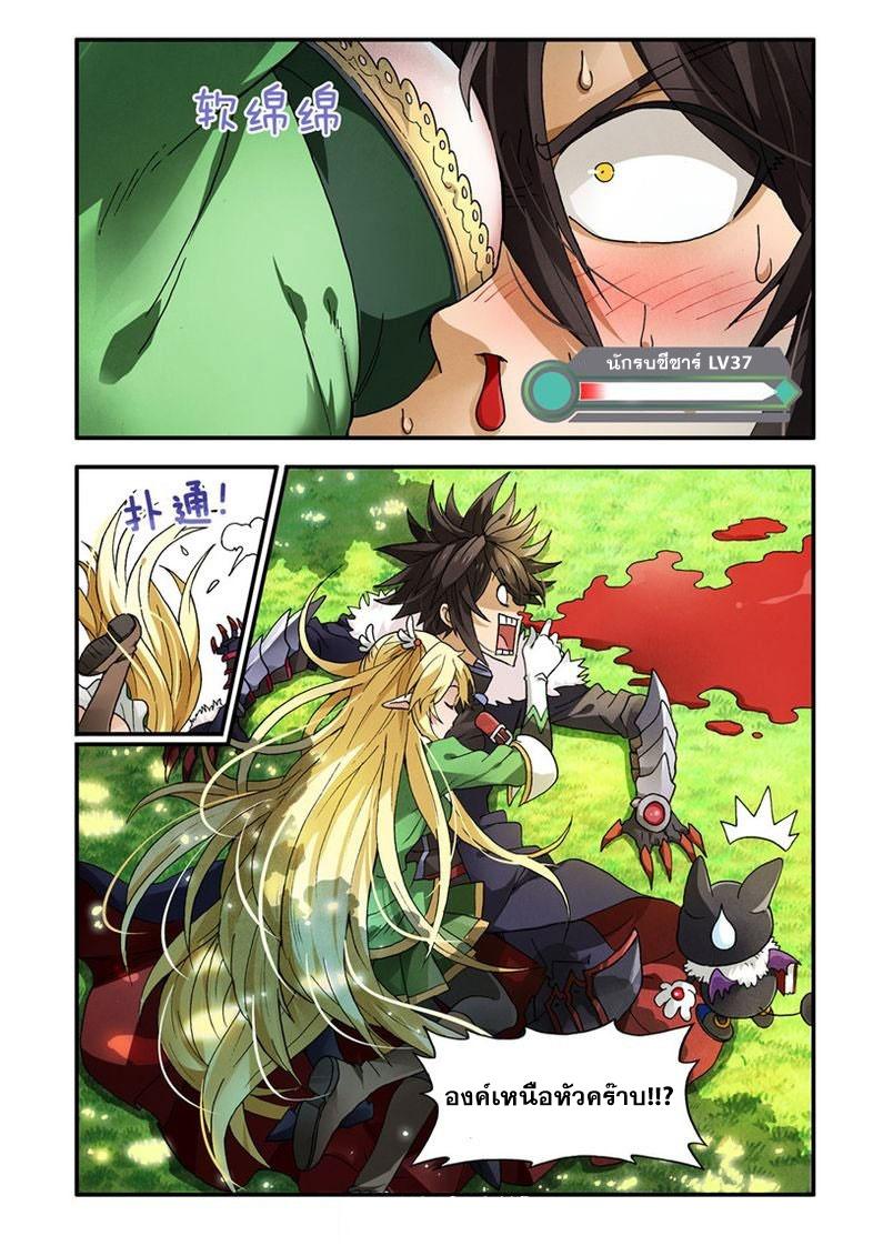 อ่านการ์ตูน Demon King's Counterattack! 2 ภาพที่ 19