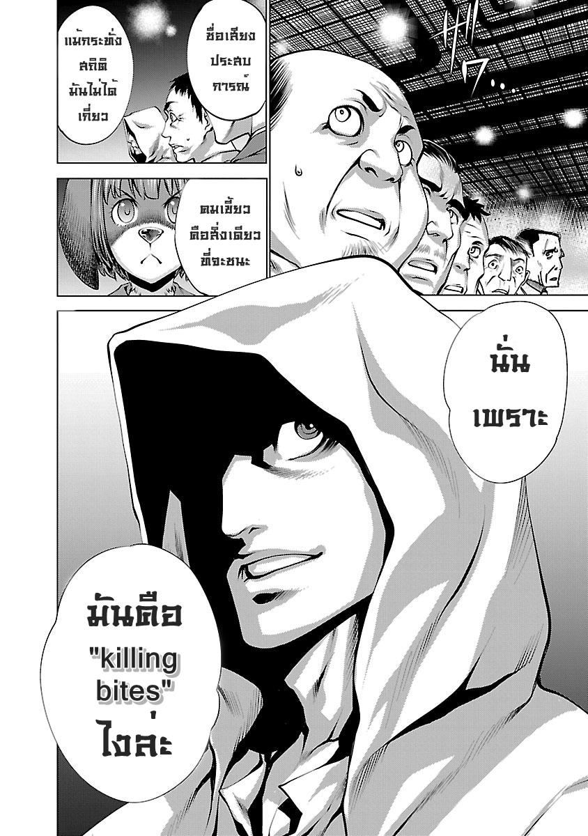 อ่านการ์ตูน Killing Bites 31 ภาพที่ 49