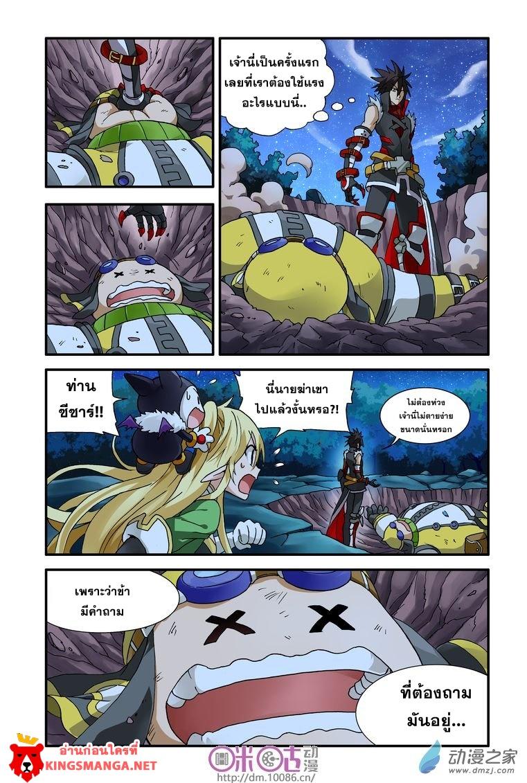 อ่านการ์ตูน Demon King's Counterattack! 6 ภาพที่ 13