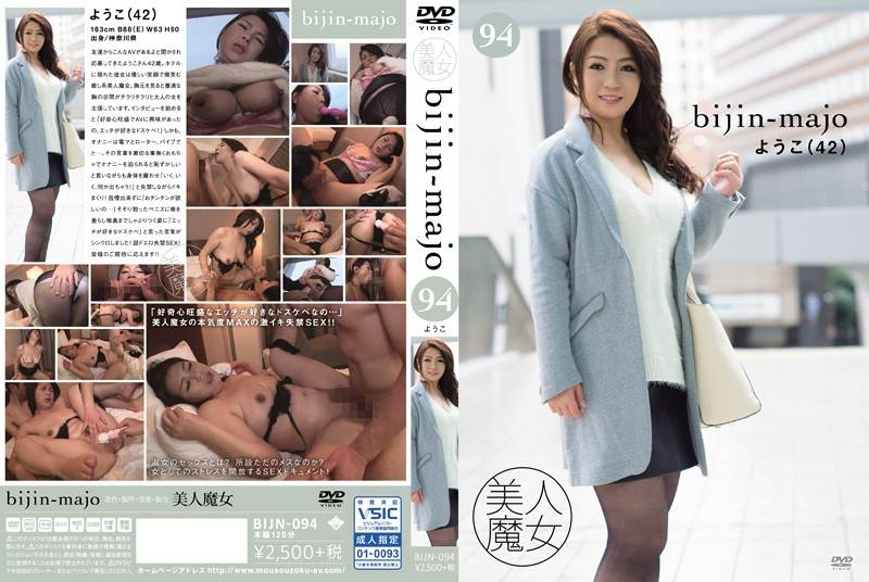 BIJN-094 - Unknown - Beautiful Witch 94 Yoko 42 Years Old