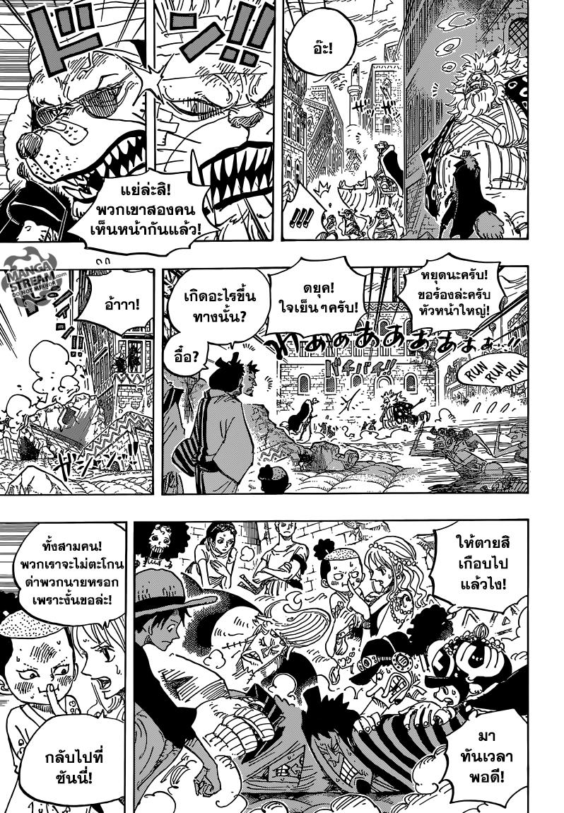 อ่านการ์ตูน One Piece 816 ภาพที่ 7