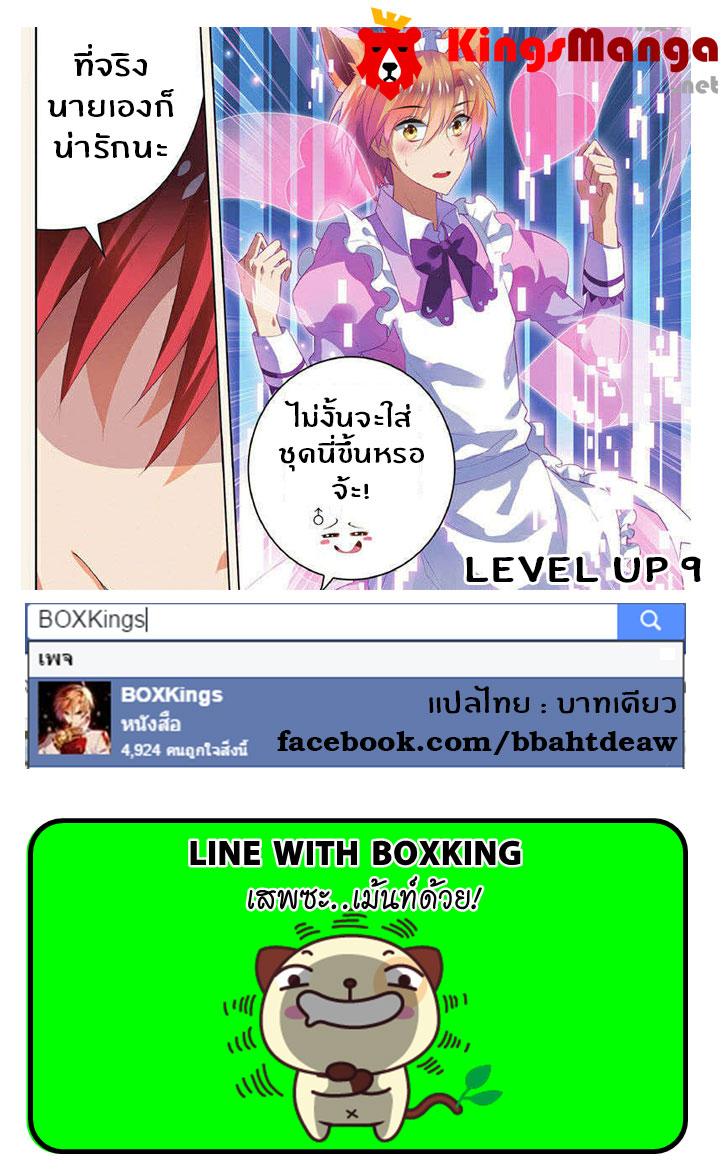 อ่านการ์ตูน Level Up 9 ภาพที่ 25