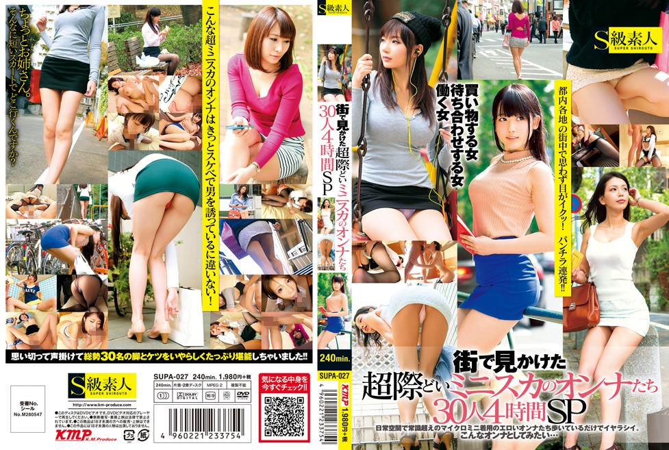 SUPA-027 - Unknown - Women's Super Racy Mini Skirt That I Saw In The City 30 People 4 Hours SP