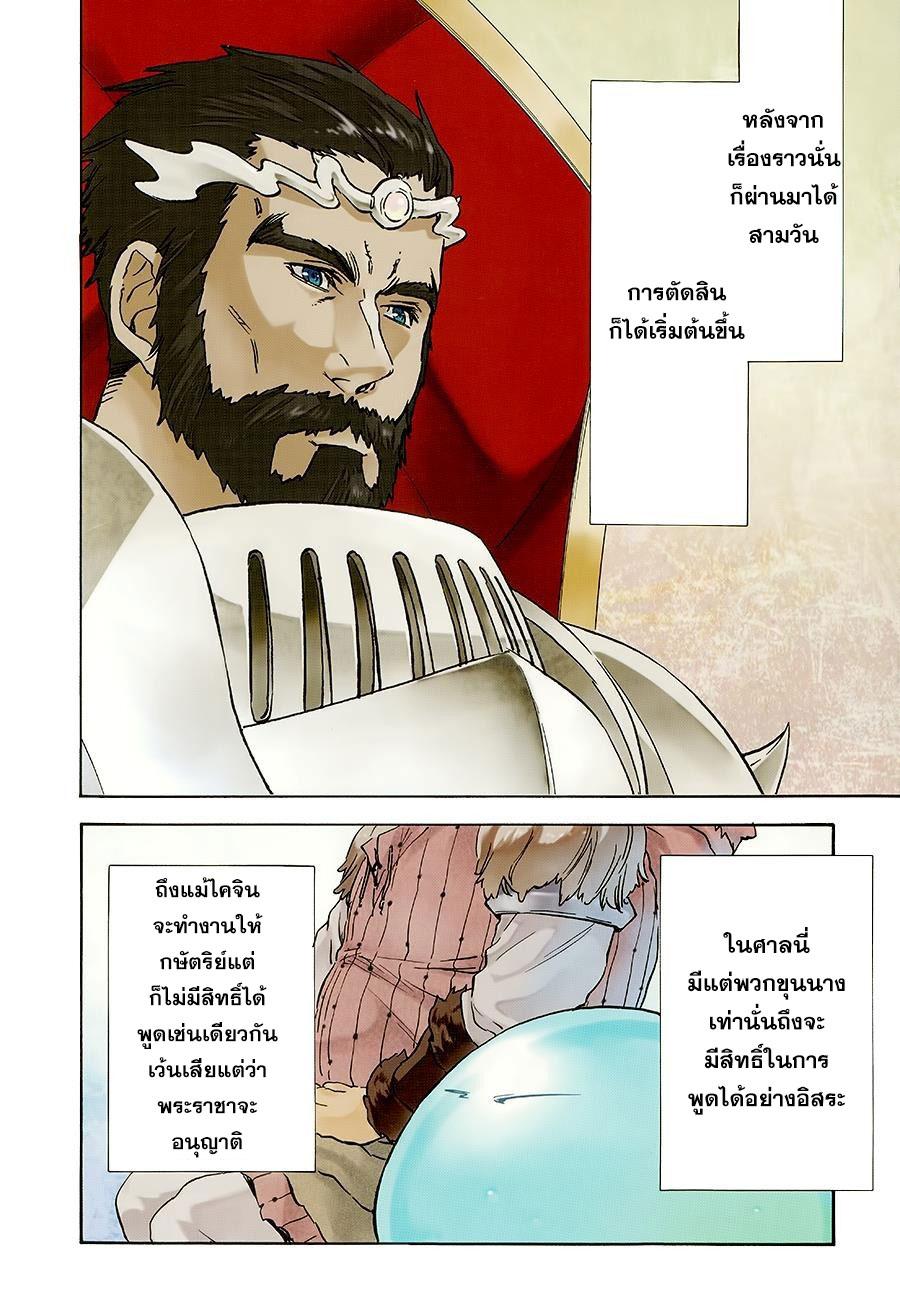 อ่านการ์ตูน Tensei Shitara Slime Datta Ken 7 ภาพที่ 3