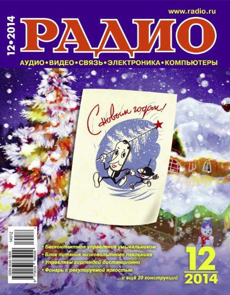 Радио №12 (декабрь 2014)
