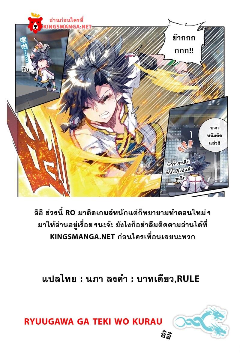 อ่านการ์ตูน Douluo Dalu 3 The Legends of The Dragon Kings 5 ภาพที่ 18