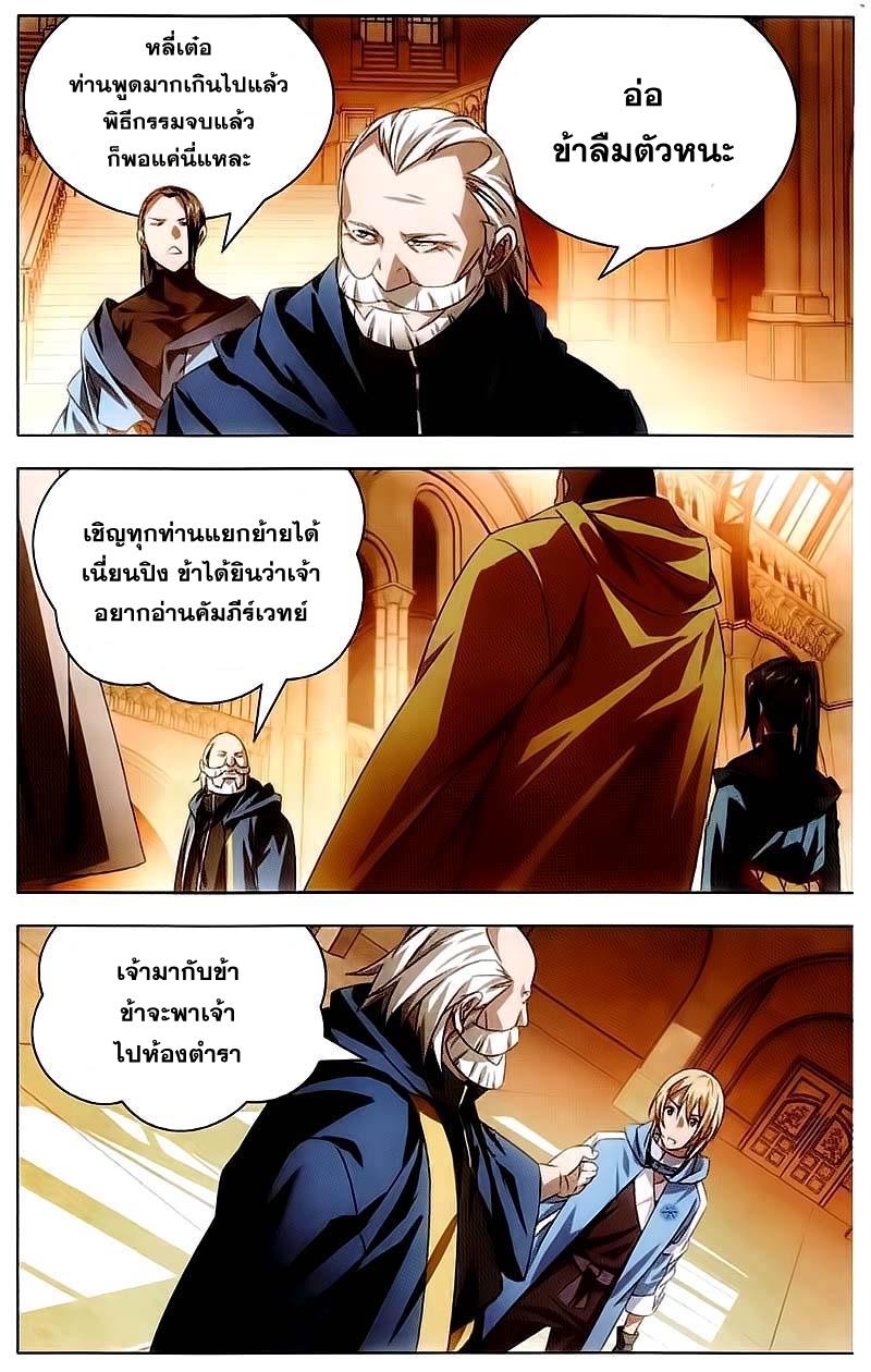 อ่านการ์ตูน The Magic Chef of Ice and Fire 16 ภาพที่ 8