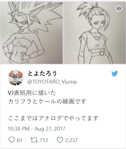 Dragon Ball Super Manga Discusion Y Predicciones Pagina 15