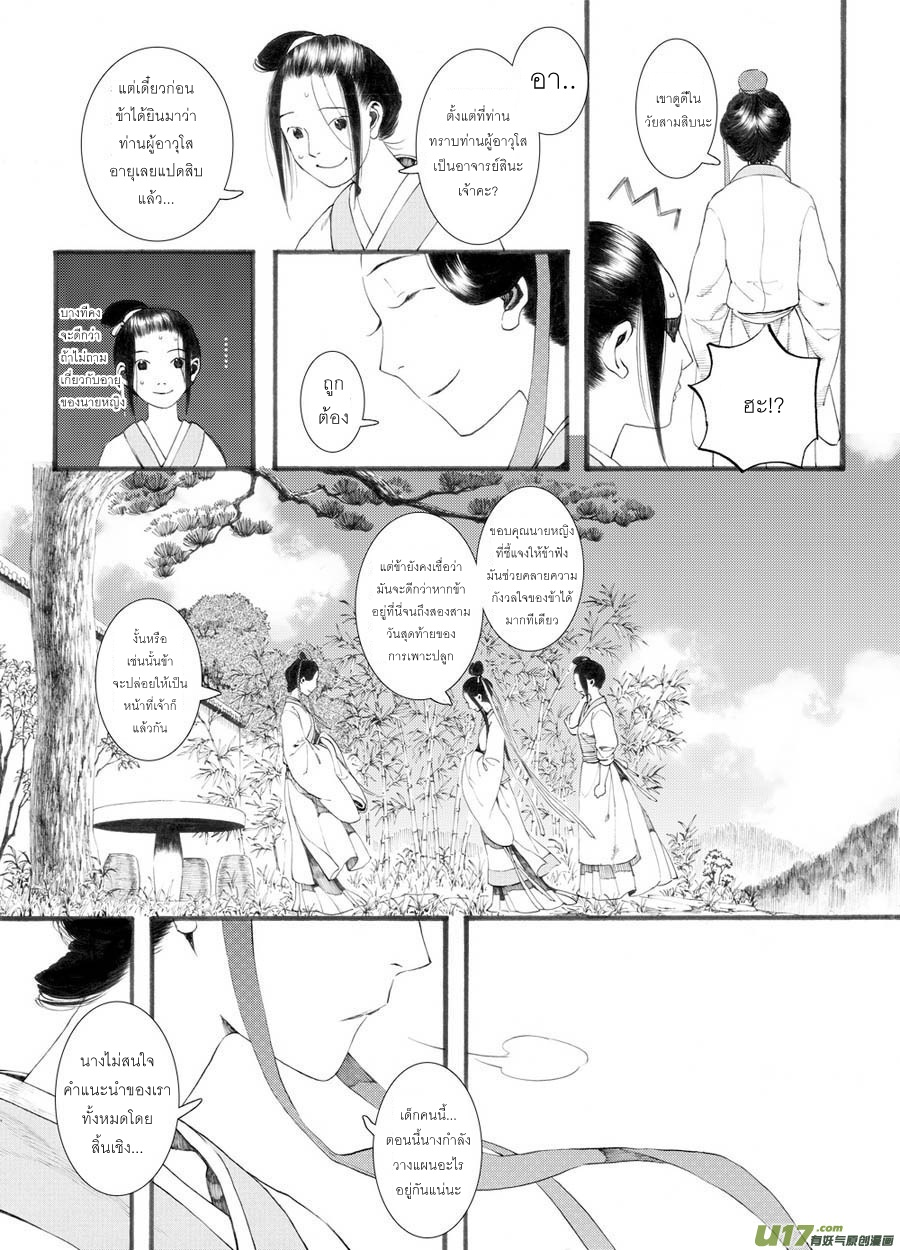 อ่านการ์ตูน Chang Ge Xing 28 ภาพที่ 10
