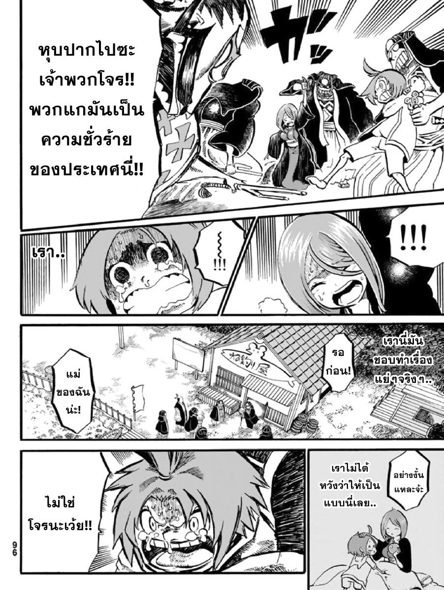 อ่านการ์ตูน Shinobi no ban 2 ภาพที่ 25